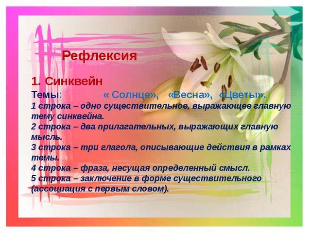 Рефлексия 1. Синквейн Темы: « Солнце», «Весна», «Цветы». 1 строка – одно сущ...