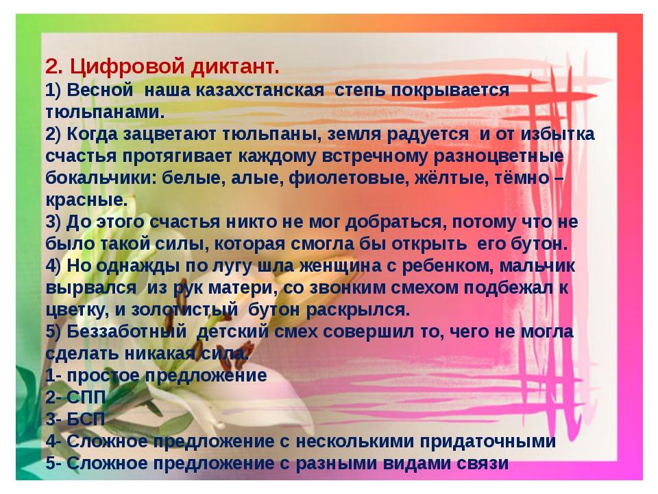 2. Цифровой диктант. 1) Весной наша казахстанская степь покрывается тюльпана...