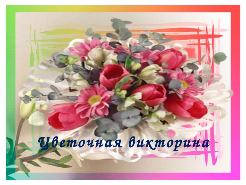 Цветочная викторина