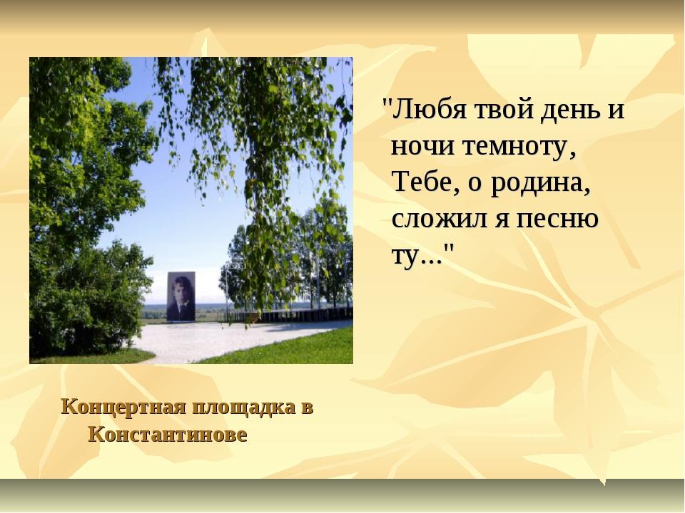 """Концертная площадка в Константинове """"Любя твой день и ночи темноту, Тебе, о..."""