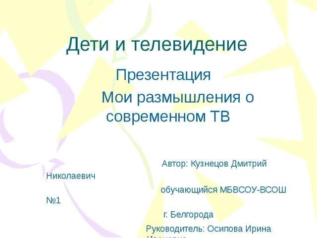 Дети и телевидение Презентация Мои размышления о современном ТВ Автор: Кузнец...