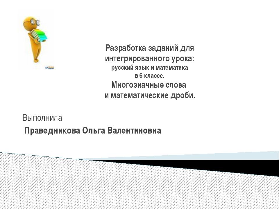 Разработка заданий для интегрированного урока: русский язык и математика в 6...