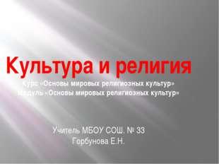 Культура и религия Курс «Основы мировых религиозных культур» Модуль «Основы