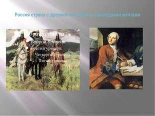 Россия страна с древней историей и с молодыми мечтами