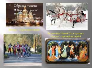 Москва – город многоликий Встречайте Новый Год в русских городах с древней и