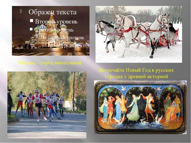 Москва – город многоликий Встречайте Новый Год в русских городах с древней и...