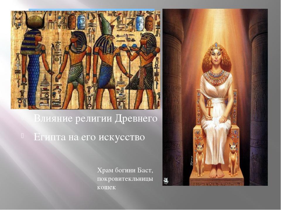 Влияние религии Древнего Египта на его искусство Храм богини Баст, покровите...