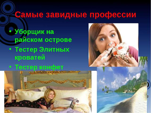 Самые завидные профессии Уборщик на райском острове Тестер Элитных кроватей Т...