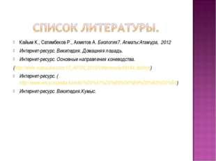 Кайым К., Сатимбеков Р., Ахметов А. Биология7. Алматы:Атамұра, 2012 Интернет-