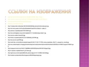 http://img1.liveinternet.ru/images/attach/c/4/81/883/81883681_large_010.jpg h