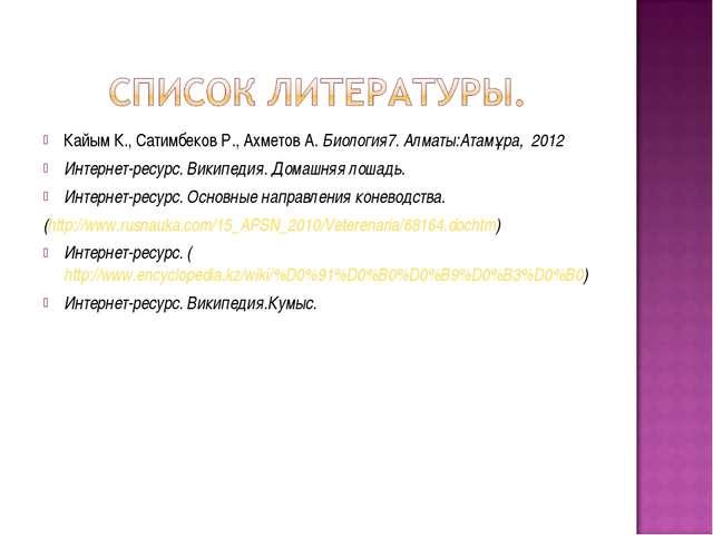Кайым К., Сатимбеков Р., Ахметов А. Биология7. Алматы:Атамұра, 2012 Интернет-...