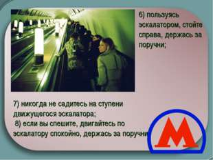 7) никогда не садитесь на ступени движущегося эскалатора; 8) если вы спеши