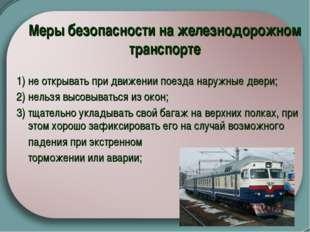 Меры безопасности на железнодорожном транспорте 1) не открывать при движении