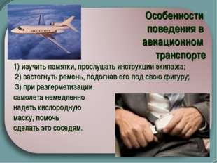 Особенности поведения в авиационном транспорте 1) изучить памятки, прослушать