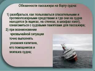 Обязанности пассажира на борту судна: 1) разобраться, как пользоваться спаса