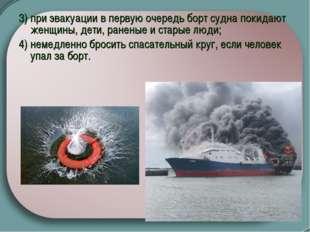3) при эвакуации в первую очередь борт судна покидают женщины, дети, раненые