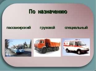 По назначению пассажирскийгрузовойспециальный