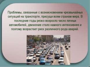 Проблемы, связанные с возникновением чрезвычайных ситуаций на транспорте, при