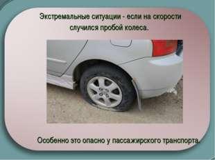 Особенно это опасно у пассажирского транспорта. Экстремальные ситуации - есл