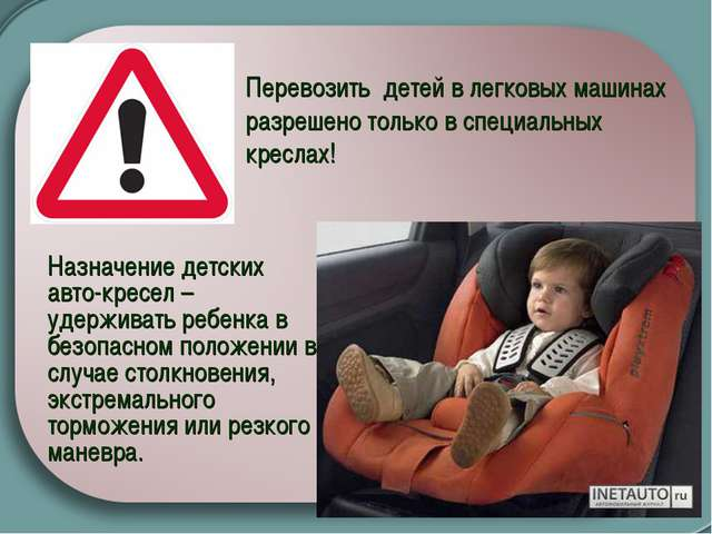 Перевозить детей в легковых машинах разрешено только в специальных креслах!...