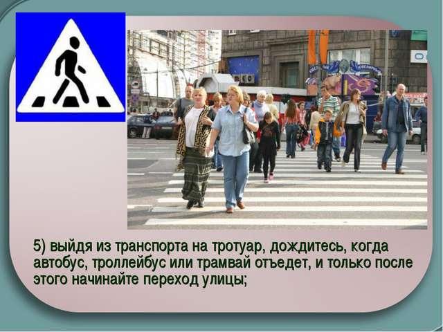 5) выйдя из транспорта на тротуар, дождитесь, когда автобус, троллейбус или...