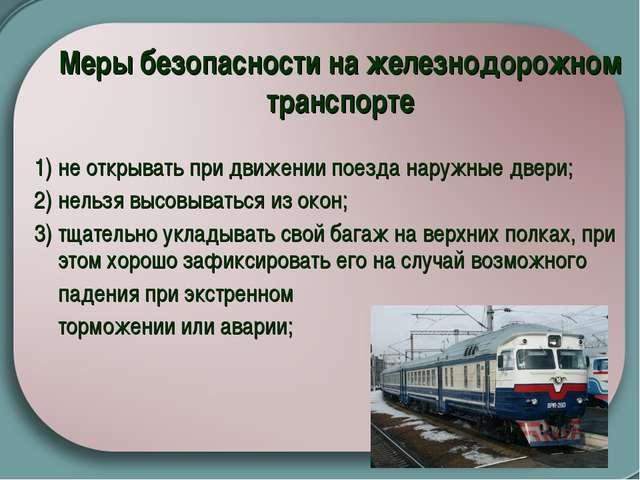 Меры безопасности на железнодорожном транспорте 1) не открывать при движении...