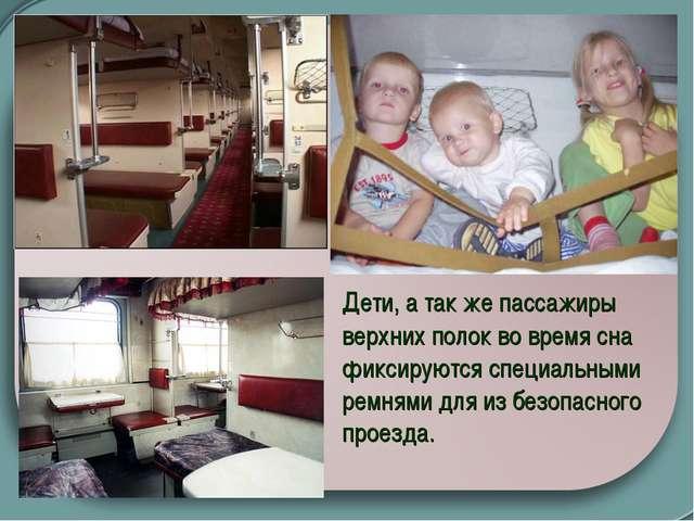 Дети, а так же пассажиры верхних полок во время сна фиксируются специальными...