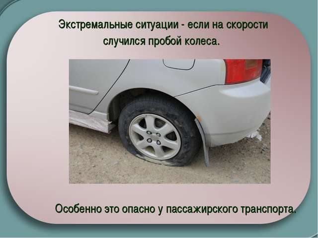 Особенно это опасно у пассажирского транспорта. Экстремальные ситуации - есл...