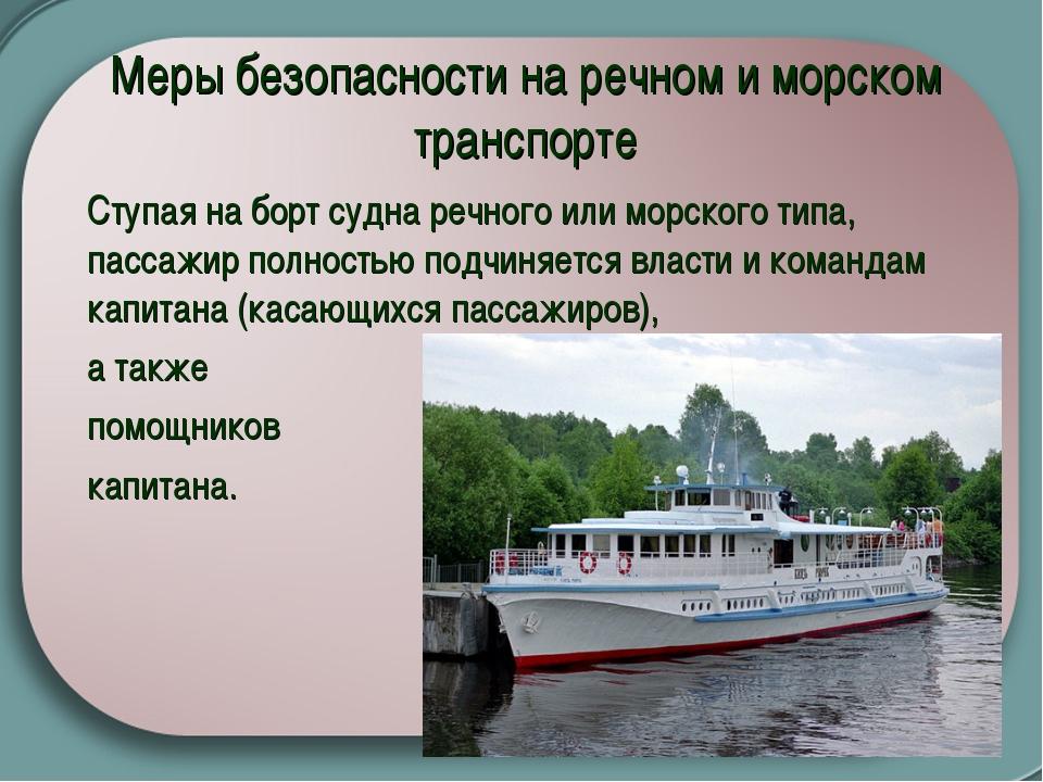 Меры безопасности на речном и морском транспорте Ступая на борт судна речн...