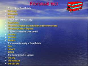 Итоговый тест The capital of Great Britain: Edinburgh Manchester London The f