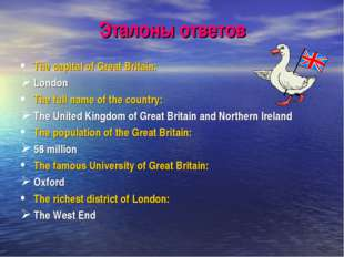 Эталоны ответов The capital of Great Britain: London The full name of the cou
