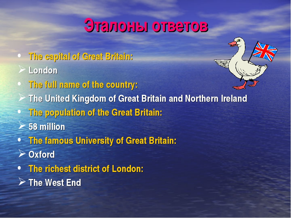Эталоны ответов The capital of Great Britain: London The full name of the cou...