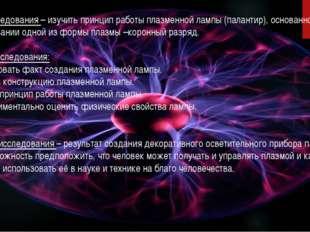 Цель исследования – изучить принцип работы плазменной лампы (палантир), осно