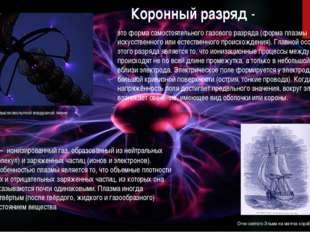 Коронный разряд - Плазма — ионизированный газ, образованный из нейтральных ат