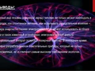 Выводы: Данный вид плазмы (коронный заряд) человек не только может наблюдать