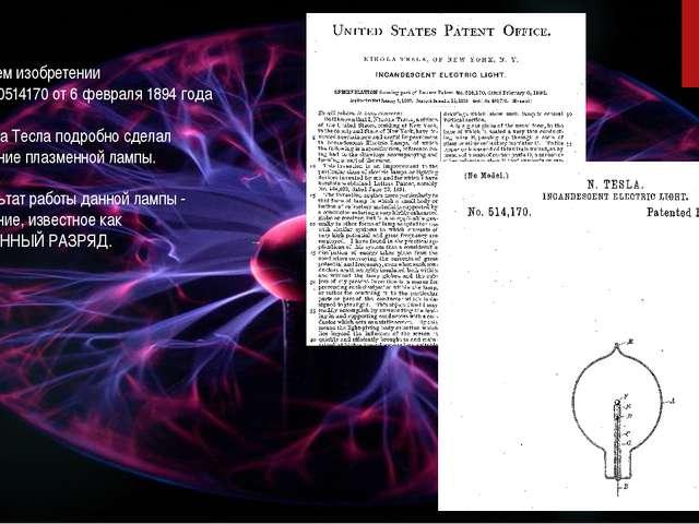 В своем изобретении №US 0514170 от 6 февраля 1894 года Никола Тесла подробно...