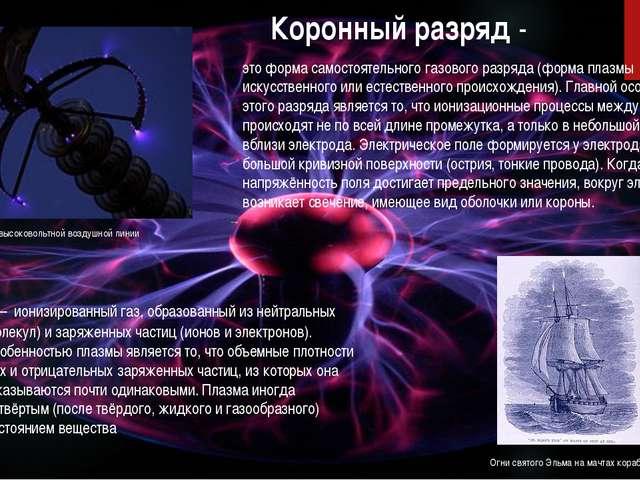 Коронный разряд - Плазма — ионизированный газ, образованный из нейтральных ат...