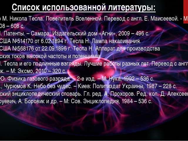 Список использованной литературы: 1. Сейфер М. Никола Тесла. Повелитель Вселе...