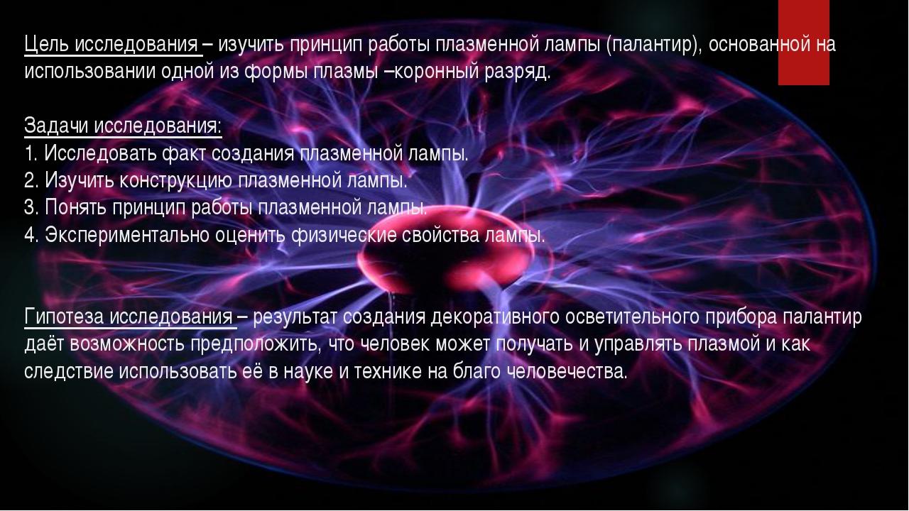 Цель исследования – изучить принцип работы плазменной лампы (палантир), осно...
