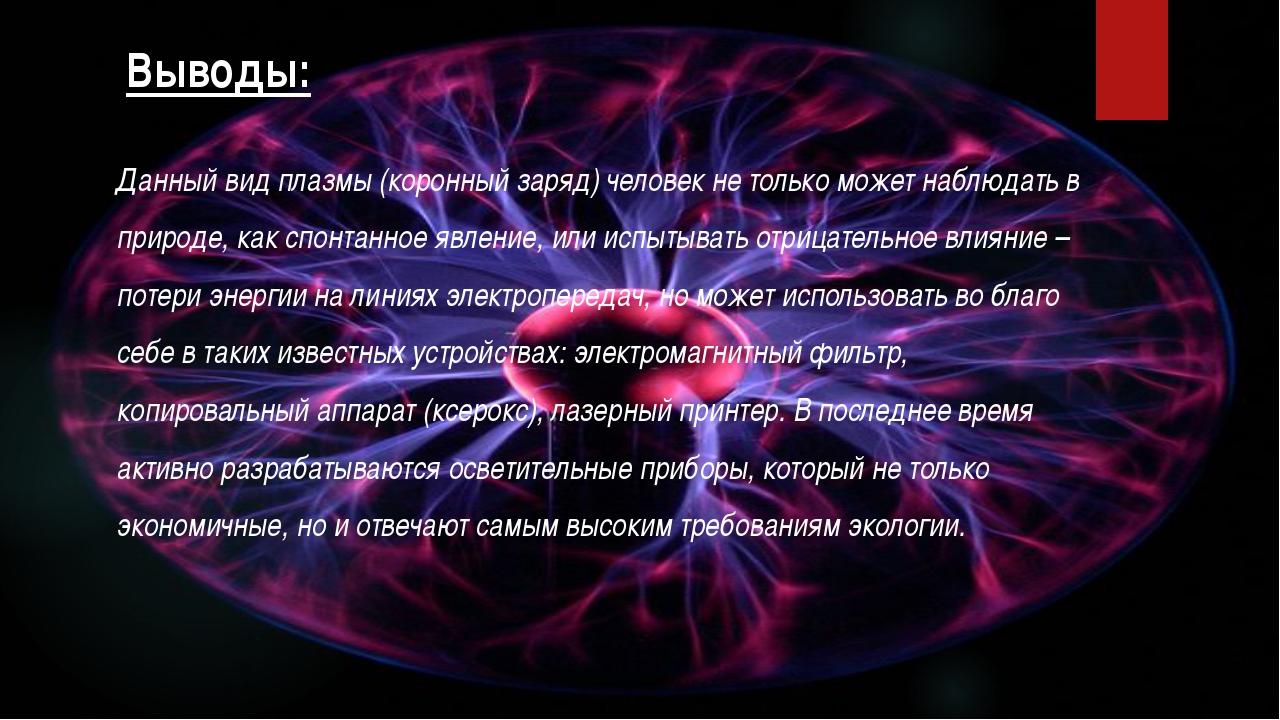 Выводы: Данный вид плазмы (коронный заряд) человек не только может наблюдать...