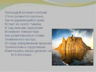 Преградой волнам и ветрам Стена размытого вулкана, Как воздымающийся храм, Вс