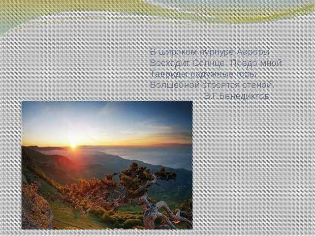 В широком пурпуре Авроры Восходит Солнце. Предо мной Тавриды радужные горы Во...