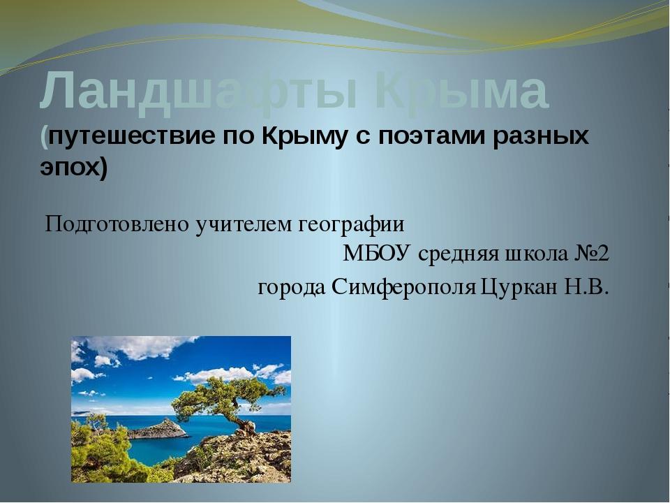 Ландшафты Крыма (путешествие по Крыму с поэтами разных эпох) Подготовлено учи...