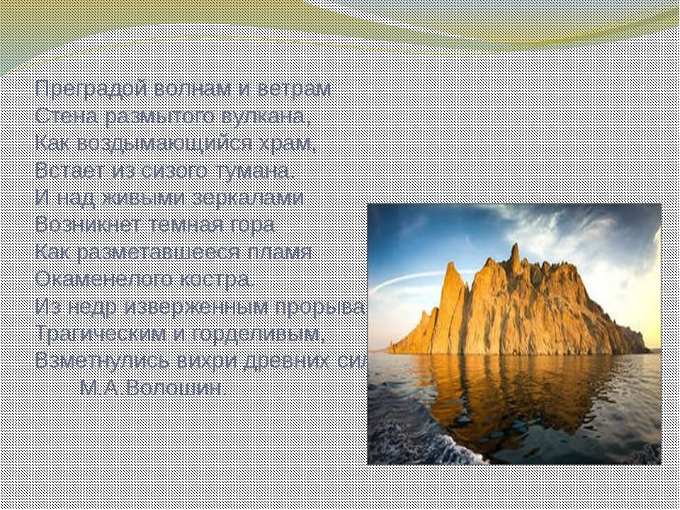 Преградой волнам и ветрам Стена размытого вулкана, Как воздымающийся храм, Вс...