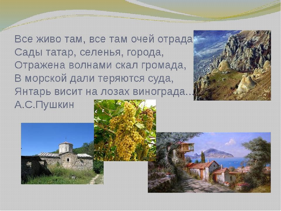 Все живо там, все там очей отрада, Сады татар, селенья, города, Отражена волн...