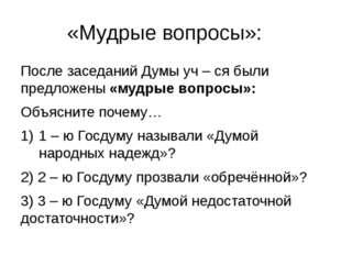 «Мудрые вопросы»: После заседаний Думы уч – ся были предложены «мудрые вопрос