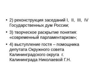 2) реконструкция заседаний I, II, III, IV Государственных дум России; 3) тво