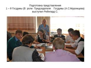 Подготовка представления 1 – й Госдумы (В роли Председателя Госдумы (А.С.Муро