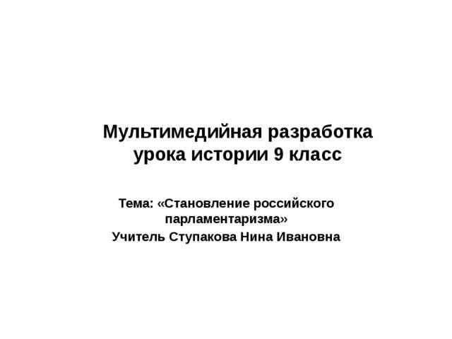 Мультимедийная разработка урока истории 9 класс Тема: «Становление российског...