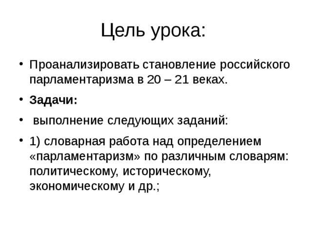 Цель урока: Проанализировать становление российского парламентаризма в 20 – 2...